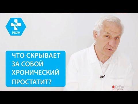 🔍 Диагностика и лечение хронического простатита. Хронический простатит лечение. 12+