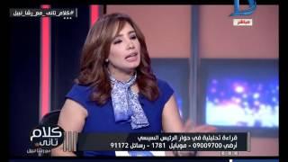 كلام تانى| د :عبدالمنعم سعيد مفتاح خطاب السيسي جملة
