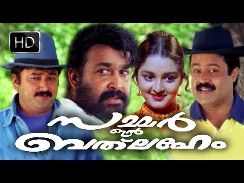 Super Hit Malayalam Movie   Summer in Bethleham   Comedy Full Movie   Ft.Jayaram, Manju Warrier
