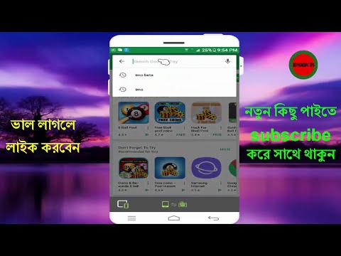 কি ভাবে ইমুর সব কিছু পরিবর্তন করবেন/ New Imo App Bangla Tutorial