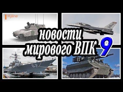 Последние новости мирового ВПК 9. Новинки вооружения и военной техники.