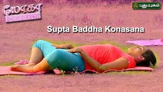 Supta Baddha Konasana | யோகா For Health | 22/05/2017 | Puthuyugamtv