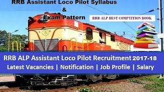 RRB Assistant Loco Pilot Syllabus & Exam Pattern 2017-18 & Important books for RRB 2017 Video