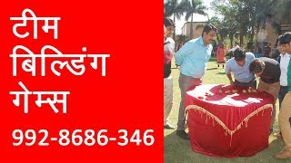 Team Building Games,Outrageous Games Corporate Team Building Contact 9928686346, 9413174160