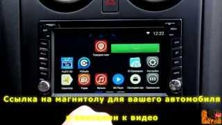 видео Рейтинг и установка 1 DIN автомагнитол: с переходной рамкой, выдвижным экраном и навигацией