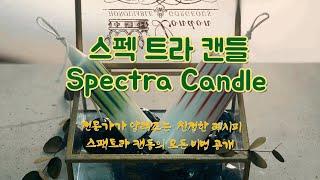 심플하고핫한캔들/스펙트라캔들  (감성캔들)Spectra…