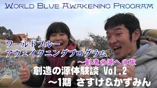 アウェイクニングプログラム1期 創造の源体験談 Vol.2 サスケ&かずみん thumbnail