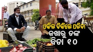 Lawyers Sells Vegetables Outside Orissa High Court- #Covid19 Crisis