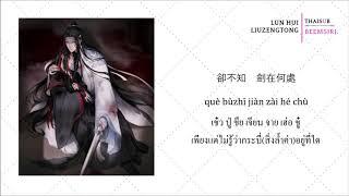 THAISUB LUN HUI(กลับชาติมาเกิด) - LIU ZENGTONG