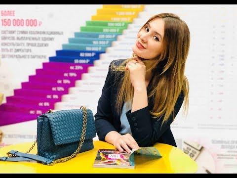 Маркетинг-план компании Faberlic!!!