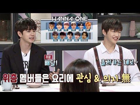 (룸메) 강다니엘(Kang Daniel)x옹성우(Ong Sung-woo), 요리에 관심도 의지도 없어;; 냉장고를 부탁해 182회