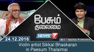 Violin artist Sikkal Bhaskaran in Paesum Thalaimai | News7 Tamil