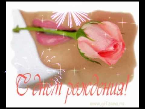 Скачать С Днём рождения, мой любимый братик =))) - Тебе без лести в день рожденья  Я от души скажу, мой брат  Для всех ты драгоценный клад  Любви, заботы и терпенья.  Ты  сердце доброе, родное...  Пускай тебя, любимый брат,  За все добро твое святое  Судь