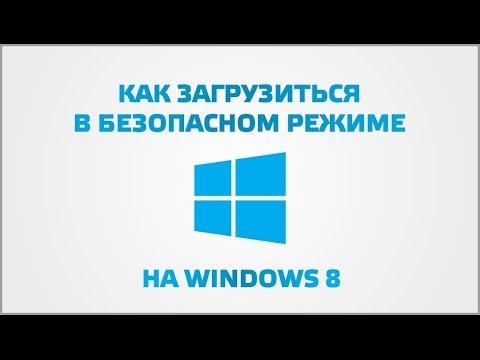 Как зайти в безопасный режим в Windows 8