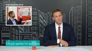 """Навальный - """"Везде реклама Собянина!"""" или о выборах мэра 9 сентября"""