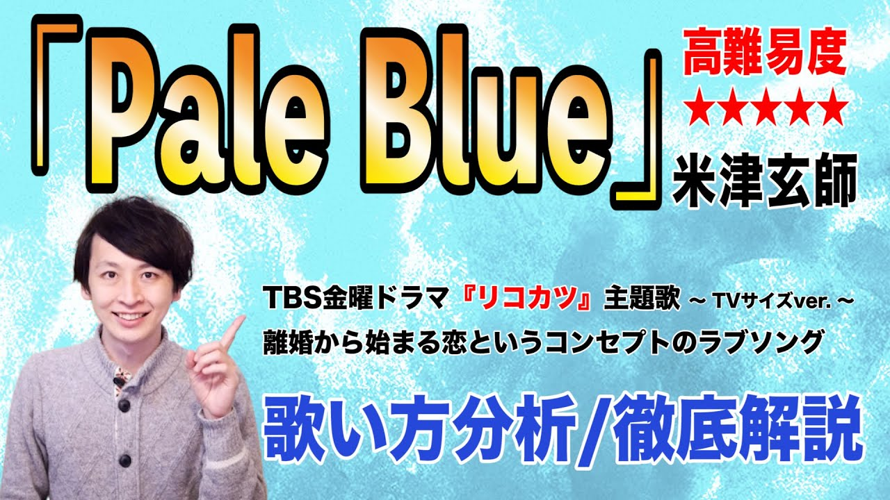 【Pale Blue - 米津玄師】歌い方解説 / 高難易度★★★★★ (原曲/TVサイズver.)