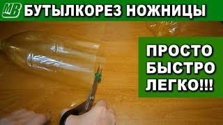 Бутылкорез ножницы. DIY Plastic bottles cutter scissors