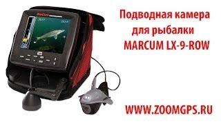 MarCum LX-9-ROW+Sonar - Подводная камера для зимней рыбалки. Отзывы, выбор, тест.