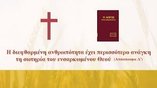 Η διεφθαρμένη ανθρωπότητα έχει περισσότερο ανάγκη τη σωτηρία του ενσαρκωμένου Θεού (Απόσπασμα)