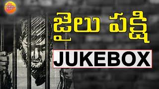 Jailu Pakshi   New Telugu Private Folk Songs   Telangana Folk Songs jukebox   Janapada Songs Telugu