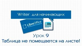 libreOffice Writer. Урок 9: Таблица не помещается на листе!
