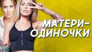 10 матерей-одиночек российского шоу-бизнеса