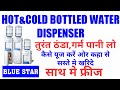 Hot&Cold Bottled Water Dispenser with Refrigerator BLUE STAR  How to use this and Purchase Low Price