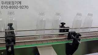 [우리포장기계] 탑체인 콘베어