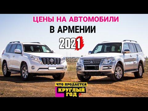 🇦🇲 Авто из Армении 5 Января 2021!!💥Цены на Внедорожники и Седаны.