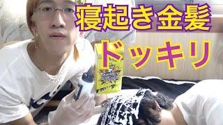 ジョンレノ、15歳のクソガキがずっと寝てるから金髪に染めたったわ thumbnail