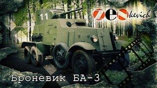Броневик БА-3