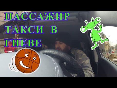 ПРИЗЕМЛИЛИ ПАССАЖИРКУ ТАКСИ/ДИМОН ТАКСИ
