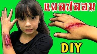 DIY How to make fake wound Halloween