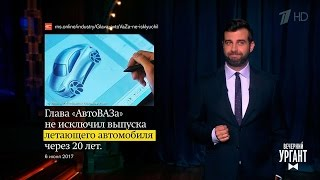 Вечерний Ургант  Новости отИвана  (06 06 2017)