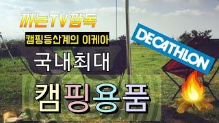 [까는TV]국내최대!캠핑&등산 용품점