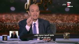 السفير محمود طلعت لـ كل يوم: سنقوم بالعمل على إنشاء معرض للأساس المصري في كينيا