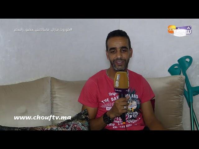 اللاعب الرجاوي السابق مسراوي يعاني في صمت بعدما دار عملية جراحية: