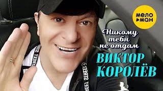 Смотреть клип Виктор Королев - Никому Тебя Не Отдам