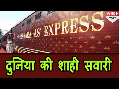 World के अमीरों की पसंद Maharaja Express और Sahara का The Plaza hotel