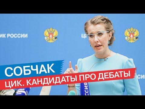 Собчак о дебатах на федеральном телевидении