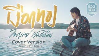 เงือกทอง - ไพบูลย์ แสงเดือน【 COVER VERSION】original : อ่าว อันดา feat.Mauii Wauii [Unplug]