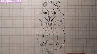 Как нарисовать ЭЛВИНА, из Элвин и бурундуки   Рисунки для детей и начинающих