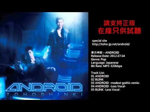 東方神起/THSK/DBSK/TVXQ -Track 01. Android Full Audio