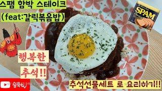 [쿡방]스팸 함박스테이크&마늘볶음밥 만들기!, 명절선물…