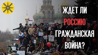Россию ждет гражданская война?