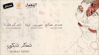 Teskar Tebki 🔞 - تسكر تبكي-مريم صالح & موريس لوقا & تامر ابو غزالة