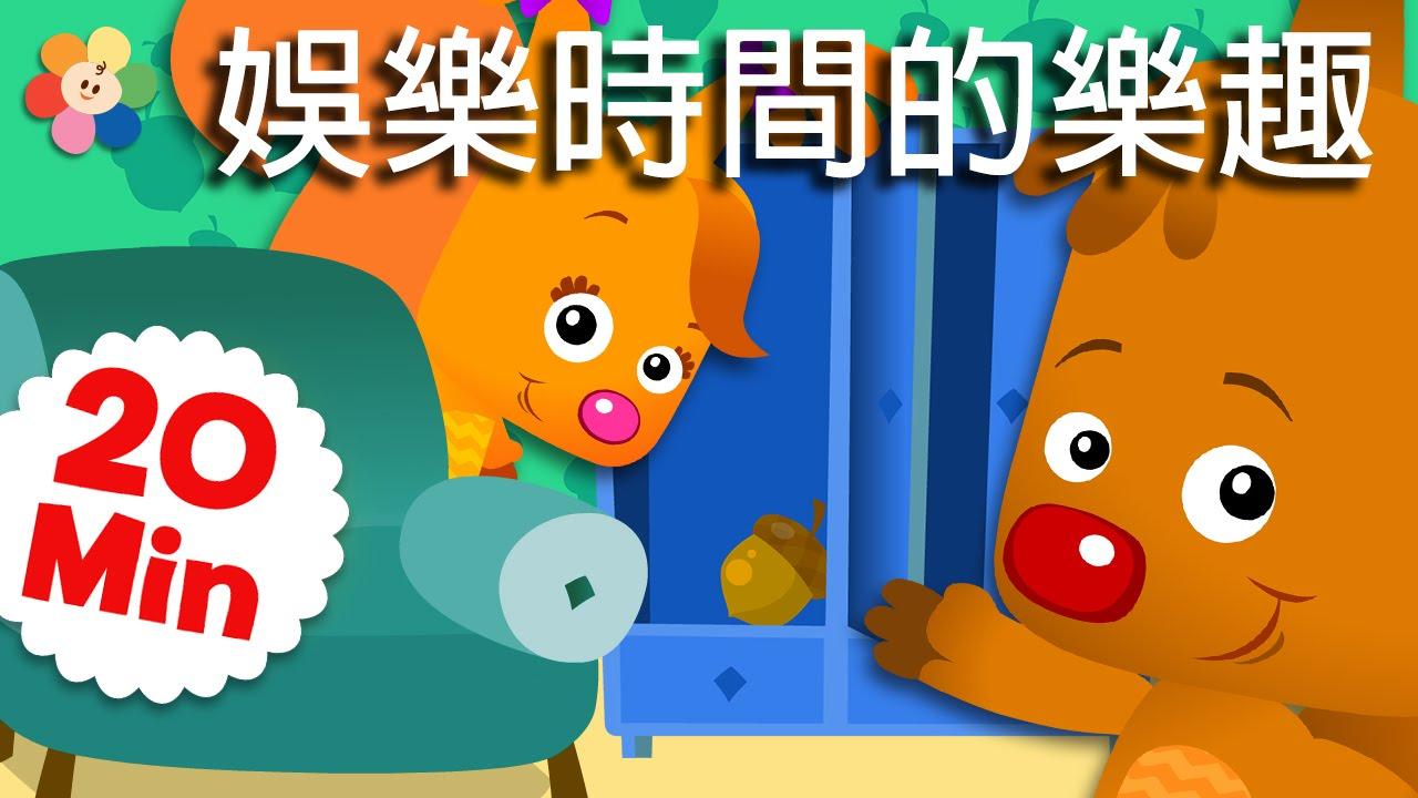 有教育意义的电影_玩捉迷藏|有趣且有教育意义的游戏时间|BabyFirst-YouTube