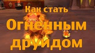 Где взять Пламенную косу Фэндрала и Пылающее семя или как стать огненным котом