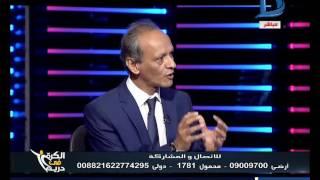 الكرة في دريم  كمال عامر سبب خسارة الأهلي الجماهير.. قعدوا طول المباراة يشتموا في اللاعيبه