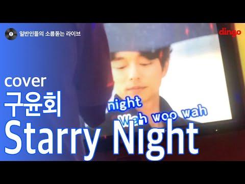 [일소라] 고음쩌는 남자분이 부른 'Starry Night' (구윤회) cover